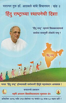 हिंदू राष्ट्राच्या स्थापनेची दिशा - Direction On Establishing The 'Hindu Nation' (Marathi)