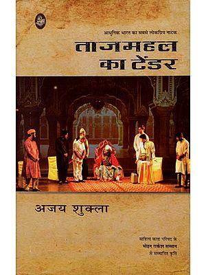 ताजमहल का टेंडर: Tender of Taj Mahal (A Play)