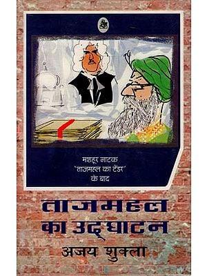 ताजमहल का उद्घाटन: Inauguration of Taj Mahal (A Play)