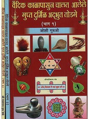 वैदिक काळापासुन चालत आलेले गुप्त दुर्मिळ अद्भुत टोटके - Secret Rare Miracles That Have Been Taking Place Since The Vedic Period Totake  in Marathi (Set of 3 Volumes)