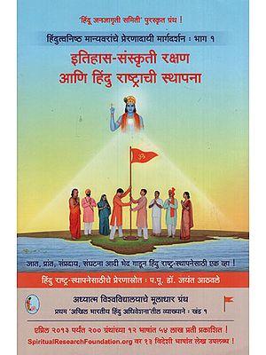 इतिहास - संस्कृती रक्षण आणि हिंदु राष्ट्राची स्थापना - History - Protection Of Culture And Establishment Of Hindu Rashtra (Marathi)