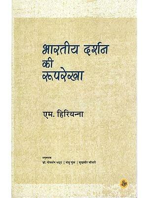भारतीय दर्शन की रूपरेखा: Outline of Indian Philosophy