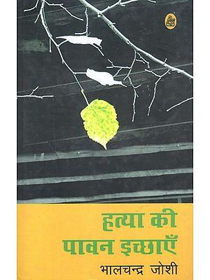 हत्या की पावन इच्छाएँ: Hatya Ki Pawan Ichchhayen (Short Stories)