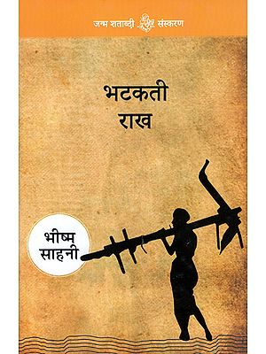 भटकती राख: Bhatakti Raakh (Hindi Short Stories)