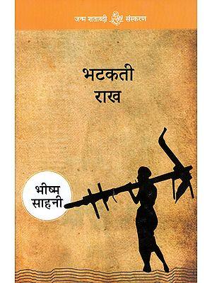 भटकती राख: Bhatakti Raakh (Hindi Short Stories)