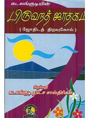 பிருஹத் ஜாதகம்: Brihad Horoscope (Tamil)