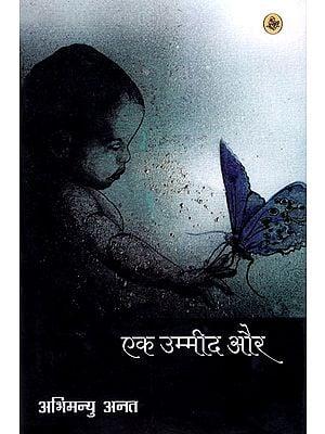 एक उम्मीद और: Ek Ummeed Aur (Novel)