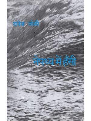 नेपथ्य में हँसी: Nepathya Mein Hansi (Poems)