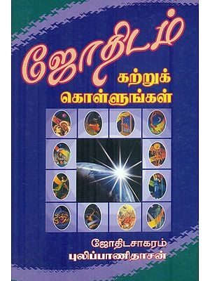 ஜோதிடம் கற்றுக் கொள்ளுங்கள்: Learn Astrology (Tamil)