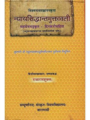 न्यायसिद्धान्तमुक्तावली: Nyaya Siddhanta Muktavali of Visvanatha Pancanana