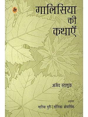 गालिसिया की कथाएँ: Galicia Ki kathayen (Hindi Short Stories)