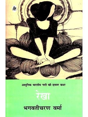 रेखा: Rekha (A Novel)