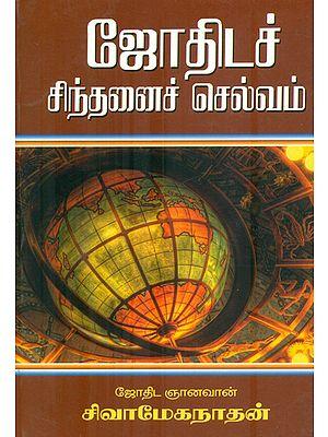 ஜோதிடச் சிந்தனைச்செல்வம்: Astrological Thought (Tamil)