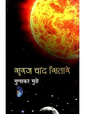 सूरज चाँद सितारे: Sun Moon Stars