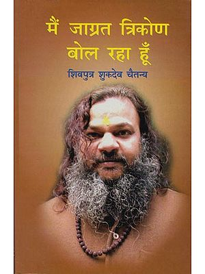 मैं जाग्रत त्रिकोण बोल रहा हूँ:  This is Jagrit Trikon Speaking