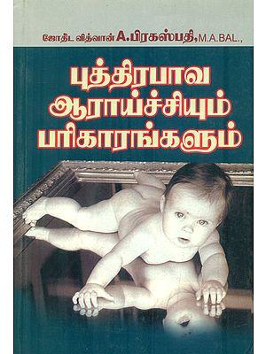 புத்திரபாவ ஆராய்ச்சியும் பரிகாரங்களும்: Pathology research and remedies (Tamil)
