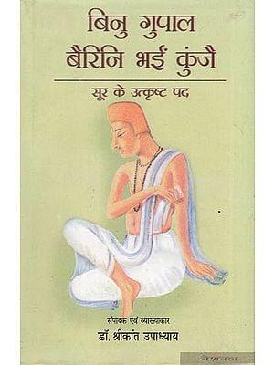 बिनु गुपाल बैरिनि भईं कुंजै (सूर के उत्कृष्ट पद): Selected Padas of Surdas