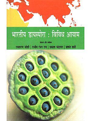भारतीय डायस्पोरा: विविध आयाम: Bhartiya Diaspora: Vividh Aayam