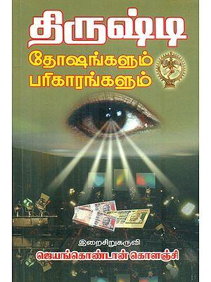 திருஷ்டி (Thirushti): Evil Eye (Tamil)