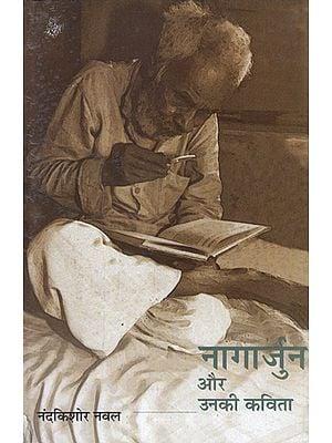 नागार्जुन और उनकी कविता: Nagarjuna and His Poetry