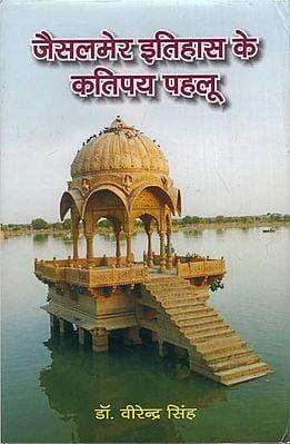 जैसलमेर इतिहास के कतिपय पहलू: Certain Aspects of Jaisalmer History