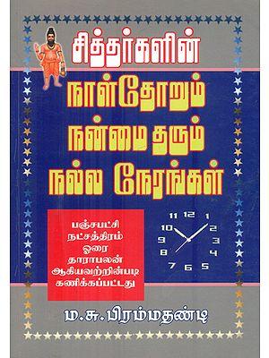 சித்தர்களின் நாள்தோறும் நன்மை தரும் நல்ல நேரங்கள்: Siddhargalin Naalthorum Nanm Siddhas (Tamil)