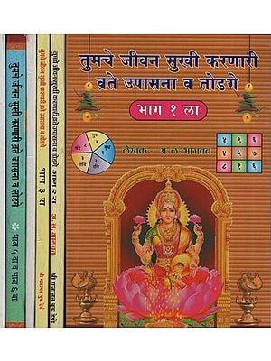 तुमचे जीवन सुखी करणारी व्रते उपासना व टोटके - Worship And Totke To Make Your Life Happier in Marathi (Set of 6 Volumes)