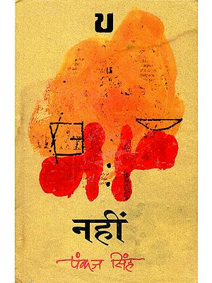 नहीं: Nahin - A Book of Poems (An Old Book)
