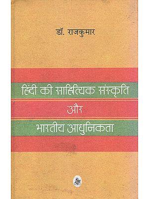 हिंदी की साहित्यिक संस्कृति और भारतीय आधुनिकता: Hindi Literary Culture and Indian Modernity