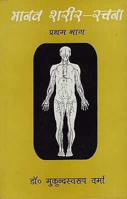 मानव शरीर-रचना: Human Anatomy (Part-I)