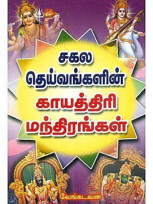 சகல தெய்வங்களின் காயத்திரி மந்திரங்கள்: Gayatri Mantra for All (Tamil)