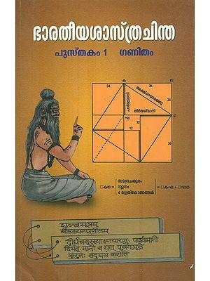 Bharatheeya Sasthrachintha - Pusthakam 1 (Malayalam)