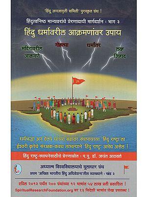 हिंदु धर्मावरील आक्रमणांवर उपाय - Measures on The Invasion of Hinduism (Marathi)