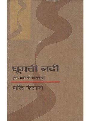 घूमती नदी (एक शाइर की आत्मकथा): Ghumati Nadi (Ek Shayar Ki Aatamkatha)