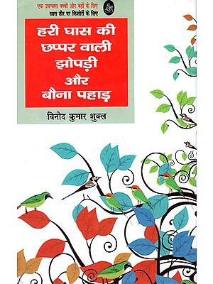 हरी घास की छप्पर बाली झोपड़ी और बौना पहाड़: Hari Ghas Ki Chhappar Wali Jhopadi aur Bauna Pahad (A Novel)