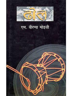 ढोल: Dhol (Novel)