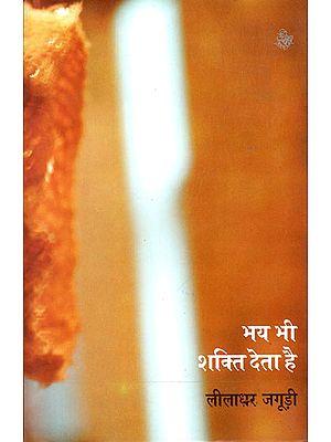 भय भी शक्ति देता है: Bhay Bhi Shakti Deta Hai (A Book of Poems)