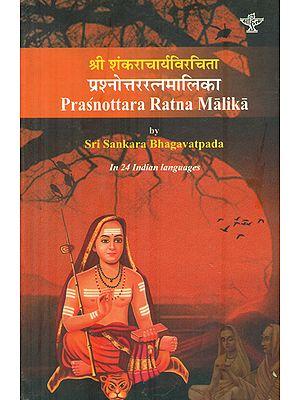 प्रश्नोत्तररत्नमालिका : Prasnottara Ratna Malika in 24 Indian Languages