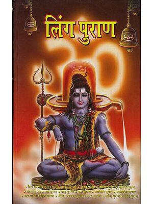 लिंग पुराण: Linga Purana