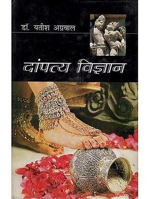 दांपत्य विज्ञान: Marital Science by Yatish Agarwal