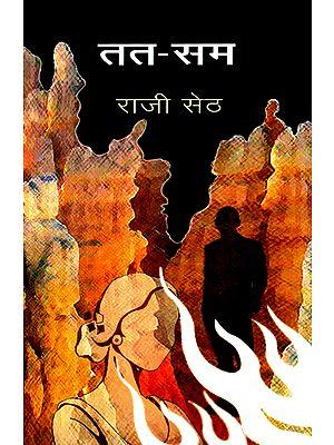 तत-सम: Tat-Sam (A Novel)