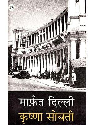मार्फित दिल्ली : Marfat Delhi (Memoirs by Krishna Sobti)