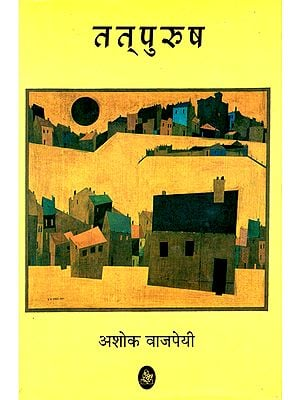 तत् पुरूष: Tat Purush (Collection of Poems)