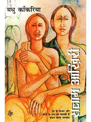 सलाम आखिरी: Salaam Aakhiri (A Novel)