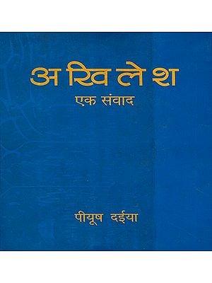 अखिलेश (एक संवाद): Akhilesh (A Dialogue)
