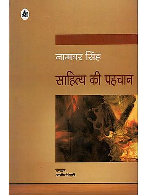 साहित्य की पहचान: Identification of literature