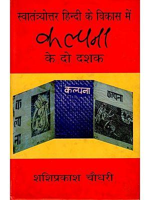 स्वतंत्रयोत्तर हिंदी के विकास में कल्पना के दो दशक : Two Decades of Assumption in the Development of Post-Independent Hindi