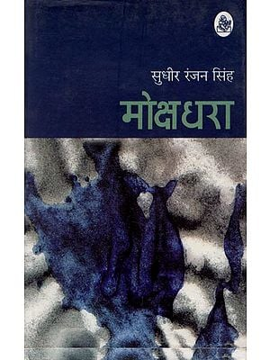 मोक्षधरा: Salvation (Collection of Hindi Poems)