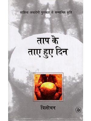 ताप के ताए हुए दिन: Collection of Hindi Poems