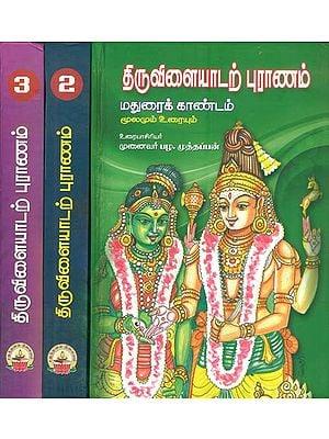 திருவிளையாடற் புராணம்:  Thiruvaiyadatta Purana in Tamil (Set of 3 Volumes)
